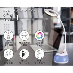 【LEDデスクライト 送料無料】256色のイルミネーションレインボーライト機能付き コードレス 360度回転 目に優しい LEDスタンドライト【c11】|chobt