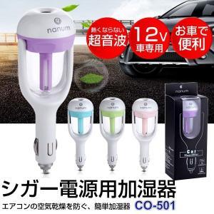 車用 加湿器 シガー電源 超音波振動 CO-501|chobt
