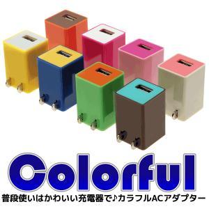 iPod iPhone アイフォン の充電に 小さくてかわいいUSB-ACアダプター COLORFUL|chobt