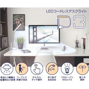 【LEDデスクライト 送料無料】コードレス クリップ タッチパネル 色合い3種類(各種明るさ変更可能/6段階調光機能) USB充電 LEDスタンドライト LEDデスクスタンド|chobt