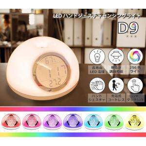 【LEDデスクライト 送料無料 ハンドジェスチャで256色のイルミネーションレインボーライト】目覚まし時計(スヌーズ機能) 温度計 湿度計【D9】|chobt