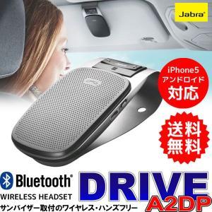 Bluetooth ブルートゥース ハンズフリー 車 サンバイザー ヘッドセット イヤホンマイク Jabra ジャブラ DRIVE|chobt