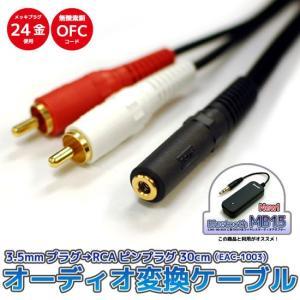 EAC-1003 日本製 オーディオケーブル 3.5mmメス−RCAオス 30cm 8one エイトワン|chobt