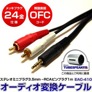 EAC-410 日本製 オーディオケーブル 3.5mmオス−RCAオス 1m 8one エイトワン|chobt