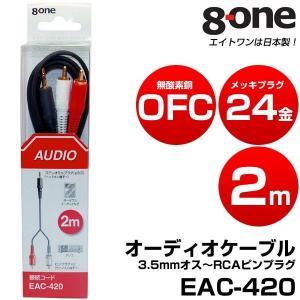EAC-420 日本製 オーディオケーブル 3.5mmオス−2分配RCAオス 2m 8one エイトワン|chobt