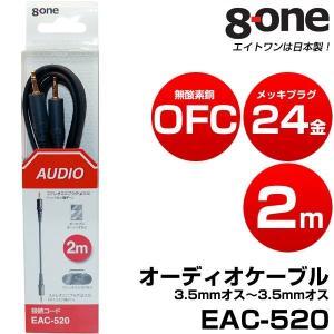 EAC-520 日本製 オーディオケーブル 3.5mmオス−3.5mmオス 2m 8one エイトワン|chobt