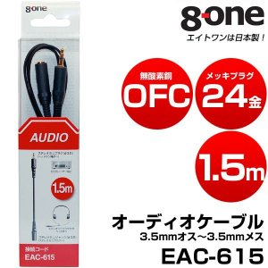 EAC-615 日本製 オーディオケーブル 3.5mmオス−3.5mmメス 1.5m 8one エイトワン|chobt