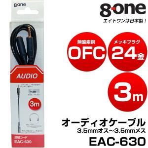 EAC-630 日本製 オーディオケーブル 3.5mmオス−3.5mmメス 3m 8one エイトワン|chobt