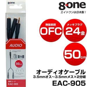EAC-905 日本製 オーディオケーブル 3.5mmオス−2分配3.5mmメス 50cm 8one エイトワン|chobt