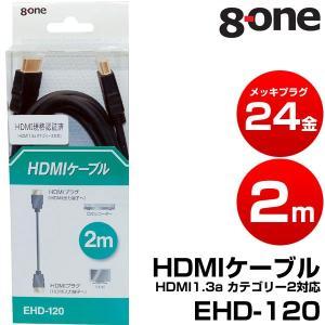 EHD-120 HDMIケーブル HDMI1.3A 2m 8one エイトワン|chobt