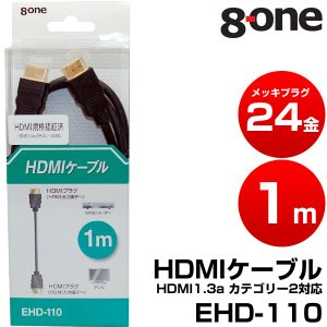 EHD-110 HDMIケーブル HDMI1.3a 1m 8one エイトワン|chobt