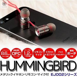 iPhone イヤホンマイク  リモコン付き 4芯プラグ GGMM HUMMINGBIRD|chobt