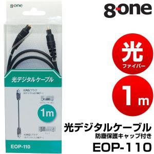 EOP-110 光ファイバー オプティカルケーブル 1m 8one エイトワン|chobt
