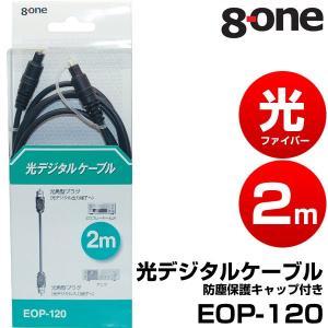 EOP-120 光ファイバー オプティカルケーブル 2m 8one エイトワン|chobt