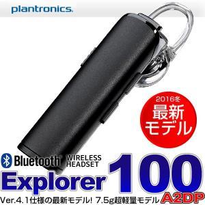 Bluetooth ブルートゥース イヤフォン ヘッドセット ハンズフリー イヤホンマイク Plantronics プラントロニクス Explorer100|chobt
