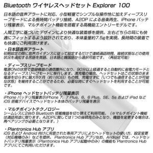 Bluetooth ブルートゥース イヤフォン ヘッドセット ハンズフリー イヤホンマイク Plantronics プラントロニクス Explorer100|chobt|02