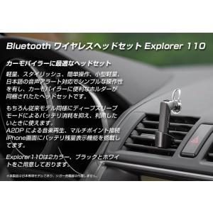 Bluetooth ブルートゥース イヤフォン ヘッドセット ハンズフリー イヤホンマイク Plantronics プラントロニクス Explorer110|chobt|02