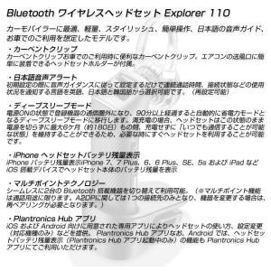 Bluetooth ブルートゥース イヤフォン ヘッドセット ハンズフリー イヤホンマイク Plantronics プラントロニクス Explorer110|chobt|03