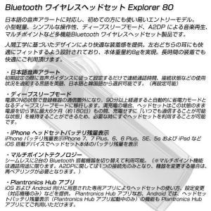 Bluetooth ブルートゥース イヤフォン ヘッドセット ハンズフリー イヤホンマイク 片耳 Plantronics プラントロニクス Explorer80 chobt 02