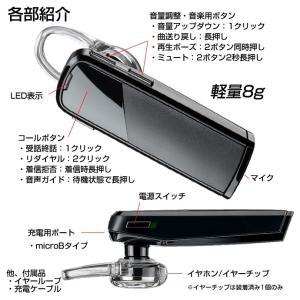 Bluetooth ブルートゥース イヤフォン ヘッドセット ハンズフリー イヤホンマイク 片耳 Plantronics プラントロニクス Explorer80 chobt 03