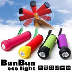 LED ライト 懐中電灯 30秒回して5分点灯が目安です ブンブンエコライト GCP-13 chobt