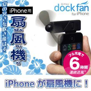 扇風機 ポータブル扇風機 iPhone(アイフォン)各シリーズに対応『IPHDOFAN ドックファン』|chobt