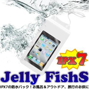 IPX7の防水スマホバック!レジャーやアウトドア、お風呂でも活躍!【Jelly Fish S ジェリーフィッシュエス】02P05Apr14M|chobt