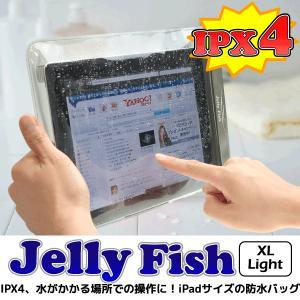 iPad タブレット 防水バック レジャー お風呂で Jelly Fish XL Light ジェリーフィッシュXL ライト|chobt