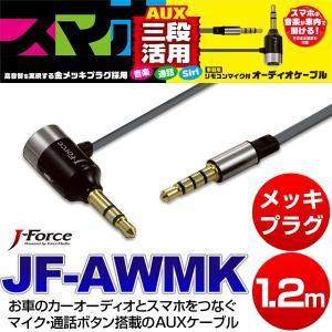 お車のオーディオとスマホをつなぐAUXケーブル 通話用マイク JF-AWMK chobt