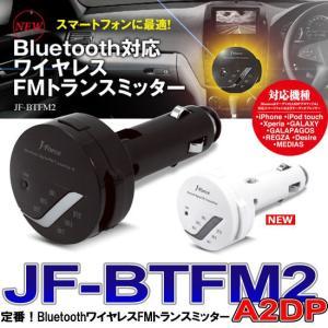 Bluetooth FMトランスミッター ワイヤレス ブルートゥース 車載 音楽 ジェイフォース JF-BTFM2K|chobt
