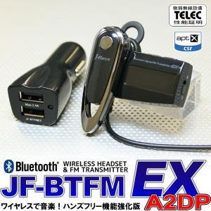 Bluetooth FMトランスミッター ワイヤレス ブルートゥース 車載 音楽 フォースメディア JF-BTFMEX|chobt