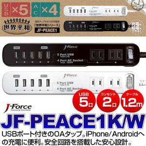 便利な電源タップ USB5口 ACコンセント4口で最大5台の機器が利用可能 JF-PEACE1K/W chobt