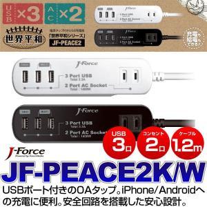 便利な電源タップ USB3口 ACコンセント2口で最大5台の機器が利用可能 JF-PEACE2K/W chobt