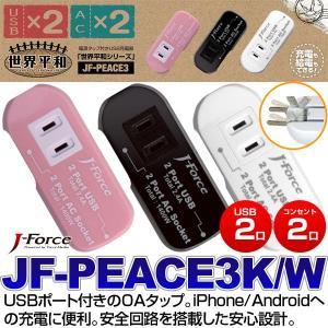 便利な電源タップ USB2口 ACコンセント2口で最大4台の機器が利用可能 JF-PEACE3K/W chobt
