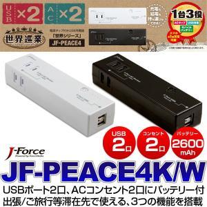 バッテリー内蔵 電源タップ USB2口 ACコンセント2口で最大4台の機器が利用可能 JF-PEACE4K/W|chobt