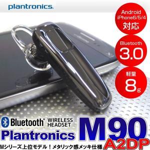 Bluetooth ブルートゥース イヤフォン ヘッドセット ハンズフリー イヤホンマイク Plantronics プラントロニクス M90|chobt