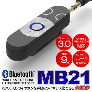 Bluetooth ブルートゥース イヤフォン レシーバー イヤホンマイク iPhone Android スマートフォン MB21|chobt