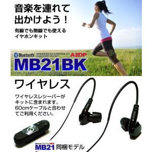 Bluetooth ブルートゥース イヤフォン 両耳 音楽 ワイヤレスイヤホン マイク MB21BK|chobt|02