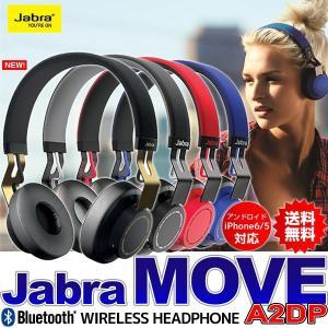 Bluetooth ブルートゥース ヘッドホン  ワイヤレス  ハンズフリーキット 有線利用も可 Jabra ジャブラ MOVE|chobt