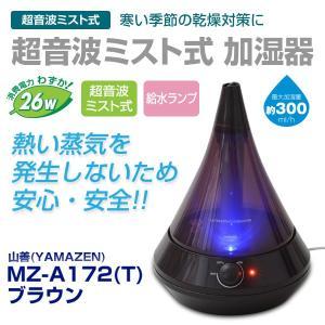 超音波 加湿器 噴霧量300ml  山善 YAMAZEN MZ-A172(T)|chobt