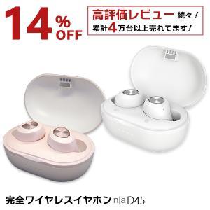 n|a 完全ワイヤレスイヤホン D45 TWS Bluetooth5  小型超軽量4.5g  高感度アンテナ マイク内蔵 ハンズフリーステレオ通話 自動再接続|chobt