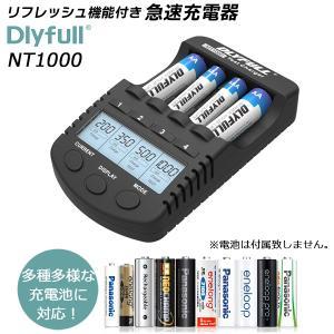 ニッケル水素 充電池 充電器 Ni-MH Ni-CD 急速充電 放電 リフレッシュ PSPOWER NT1000