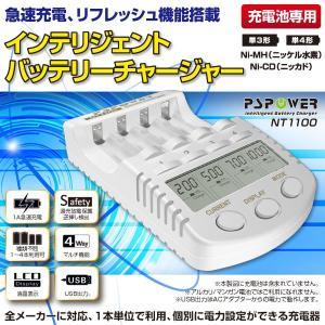 ニッケル水素 充電池 充電器 Ni-MH Ni-CD 急速充...