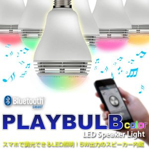 LED ライト 照明 Bluetooth スマートフォン対応 Mipow PLAYBULB color|chobt