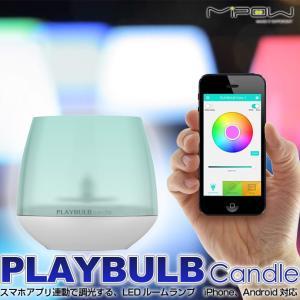 LED ランプ キャンドルライト 卓上 照明 スマートフォン対応 Mipow PLAYBULB candle|chobt
