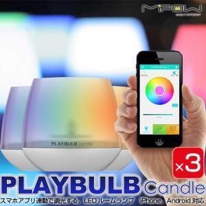 LED ランプ キャンドルライト 卓上 照明 スマートフォン対応 Mipow PLAYBULB candle 3個パック|chobt