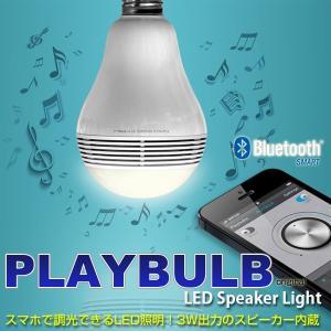 LED ライト 照明 Bluetooth スマートフォン対応 Mipow PLAYBULB original|chobt