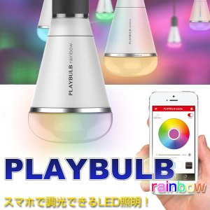 LED ライト 照明 Bluetooth スマートフォン対応 Mipow PLAYBULB rainbow|chobt