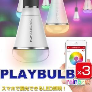 LED ライト 照明 Bluetooth スマートフォン対応 Mipow PLAYBULB rainbow 3パック|chobt