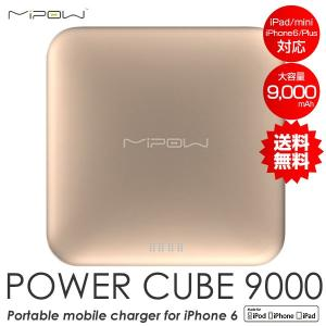 USB モバイルバッテリー 高出力 2.4A Mipow Power Cube PC9000|chobt
